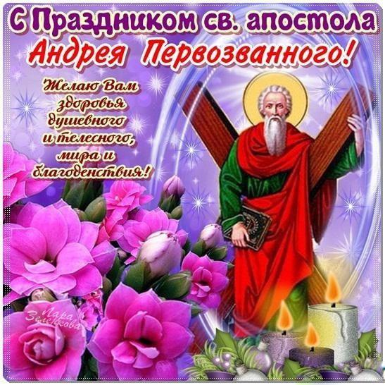 Андрей первозванный праздник поздравления